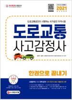 2021 도로교통사고감정사 한권으로 끝내기
