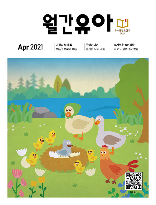 월간유아 2021.4