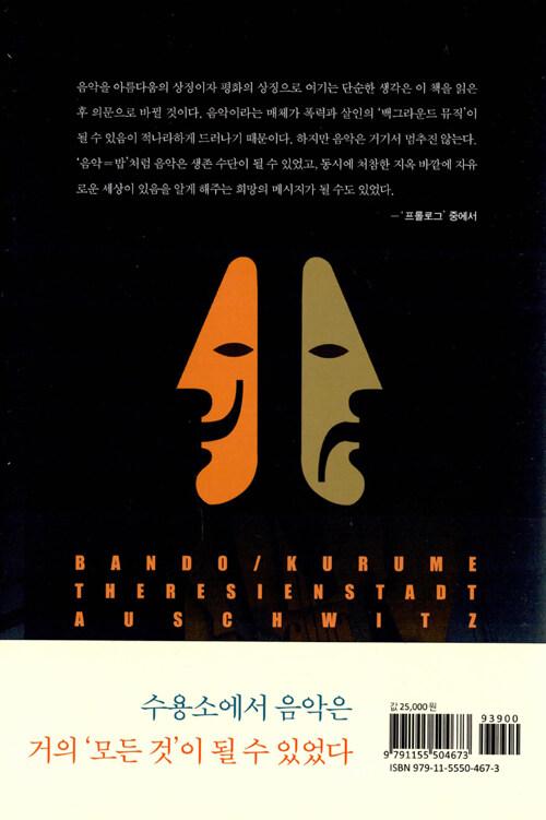 수용소와 음악 : 일본 포로수용소, 테레지엔슈타트, 아우슈비츠의 음악