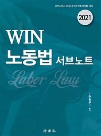 2021 WIN 노동법 서브노트