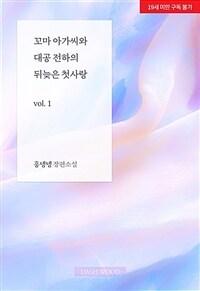 [GL] 꼬마 아가씨와 대공 전하의 뒤늦은 첫사랑 1