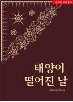[GL] 태양이 떨어진 날