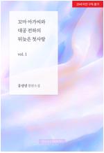 [세트] [GL] 꼬마 아가씨와 대공 전하의 뒤늦은 첫사랑 (총3권/완결)