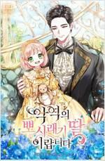 [세트] 악역의 뽀시래기 딸이랍니다 (총4권/완결)