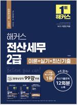 2021 해커스 전산세무 2급 이론 + 실기 + 최신기출