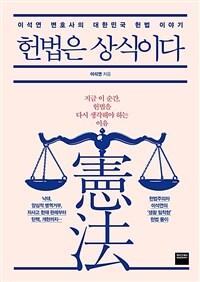 헌법은 상식이다 : 이석연 변호사의 대한민국 헌법 이야기 / 개정판