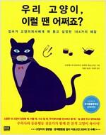 [중고] 우리 고양이 이럴 땐 어쩌죠?