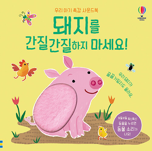 돼지를 간질간질하지 마세요!