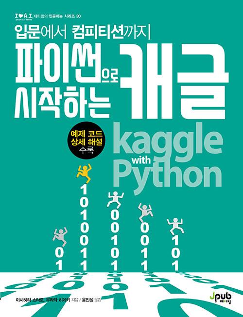 파이썬으로 시작하는 캐글