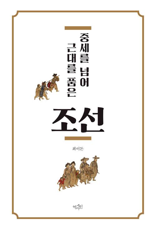(중세를 넘어 근대를 품은) 조선