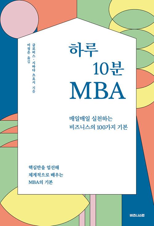 하루 10분 MBA : 매일매일 실천하는 비즈니스의 100가지 기본