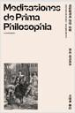 제일철학에 관한 성찰