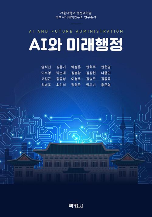 AI와 미래행정