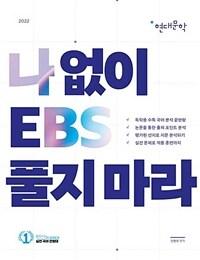나 없이 EBS 풀지 마라 수능특강 현대문학편 (2021년)