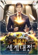 [세트] 제3차 세계 대전 (총10권/완결)