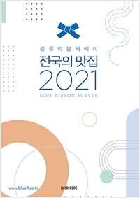 전국의 맛집 2021