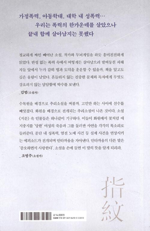 지문 : 이선영 장편소설
