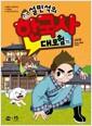 [eBook] 설민석의 한국사 대모험 15