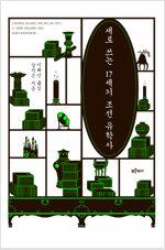 새로 쓰는 17세기 조선 유학사
