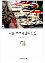 서울 부부의 남해 밥상