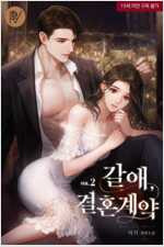 갈애, 결혼 계약 2 (삽화본)