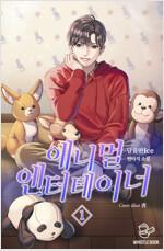 [세트] 애니멀 엔터테이너 (외전 포함) (총19권/완결)