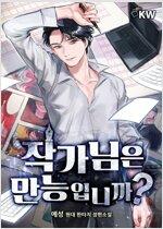 [세트] 작가님은 만능입니까 (총8권/완결)
