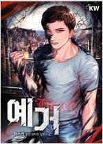 [세트] 예거 (총13권/완결)