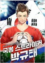 [세트] 국뽕 스트라이커 박규태 (총9권/완결)