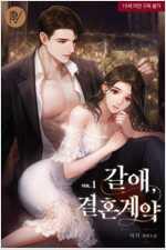 [세트] 갈애, 결혼 계약 (삽화본) (총3권/완결)