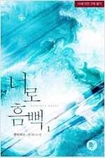 [세트] 너로 흠뻑 (삽화본) (총3권/완결)