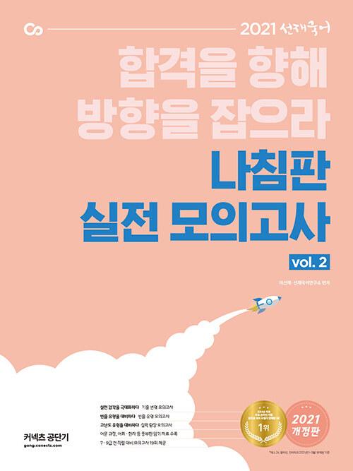 2021 선재국어 나침판 실전 모의고사 Vol.2