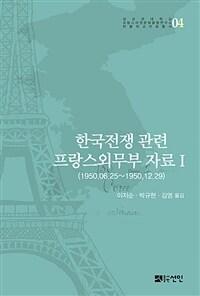 한국전쟁 관련 프랑스외무부 자료