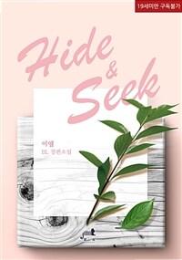 [BL] HIDE & SEEK 1