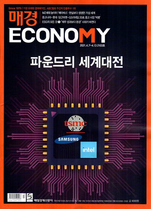매경 Economy 2103호 : 2021.04.13