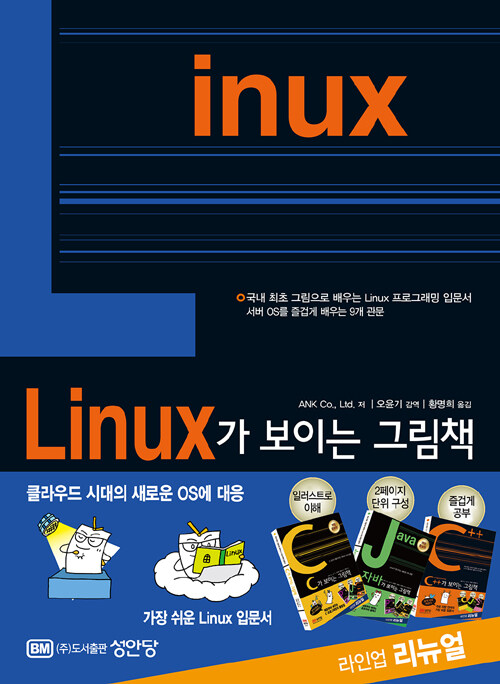 Linux가 보이는 그림책 : 국내 최초 그림으로 배우는 Linux 프로그래밍 입문서