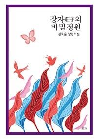 장자(莊子)의 비밀정원 : 김호운 장편소설