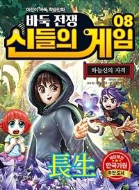바둑전쟁 신들의 게임 8
