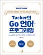 Tucker의 Go 언어 프로그래밍