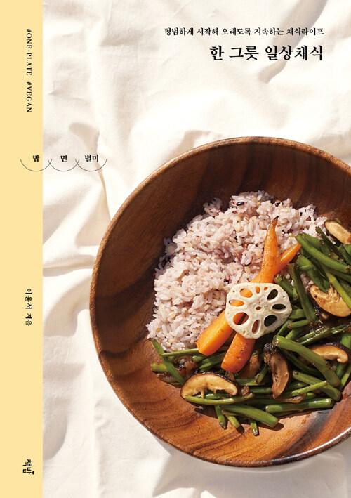 한 그릇 일상채식 : 평범하게 시작해 오래도록 지속하는 채식라이프