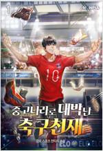[세트] 중고나라로 대박난 축구천재 (총8권/완결)