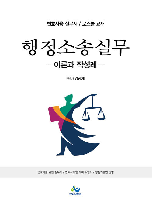 행정소송실무 : 이론과 작성례