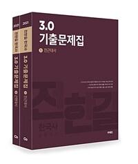 2021 전한길 한국사 3.0 기출문제집 - 전2권