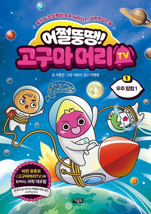 어쩔뚱땡! 고구마머리TV 1 : 우주 탐험 1