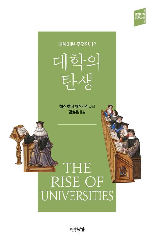 대학의 탄생 : 대학이란 무엇인가?