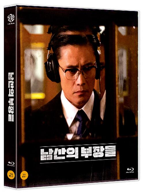 [블루레이] 남산의 부장들 : 일반판