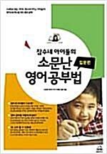 [중고] 잠수네 아이들의 소문난 영어공부법