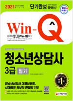 2021 Win-Q 청소년상담사 3급