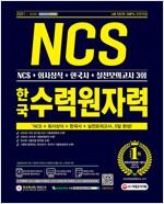 2021 최신판 All-New 한국수력원자력(한수원) 직무역량검사 NCS+회사상식 + 한국사 + 실전모의고사 3회
