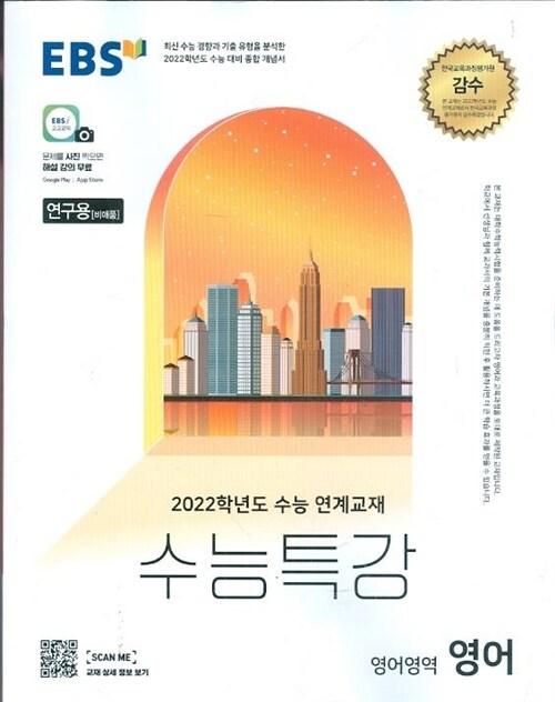 [중고] EBS 수능특강 영어영역 영어 (2021년)